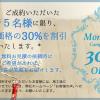 HPリニューアル記念キャンペーン